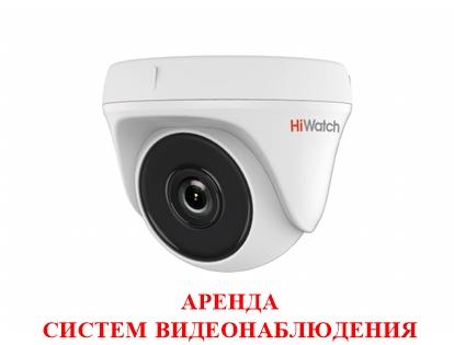 аренда видеонаблюдения